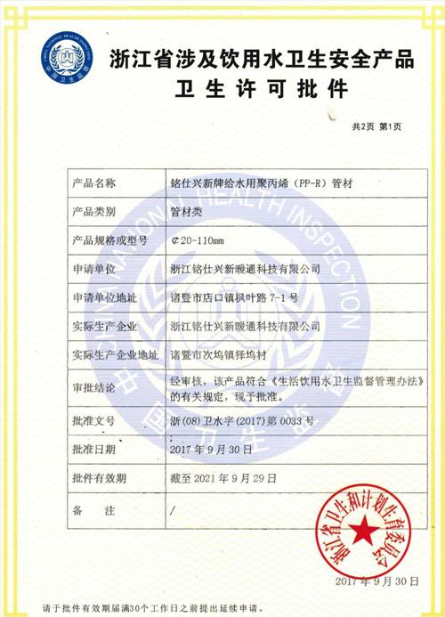 浙江省涉及饮用水卫生许可批件