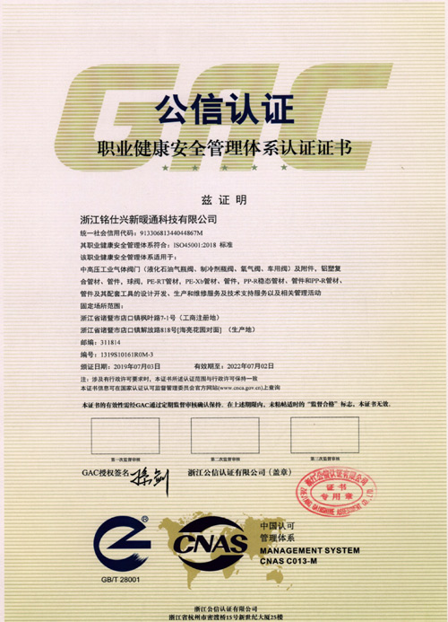 职业健康管理体系认证证书